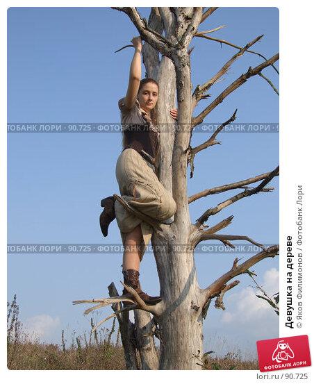 Девушка на дереве, фото № 90725, снято 30 сентября 2007 г. (c) Яков Филимонов / Фотобанк Лори