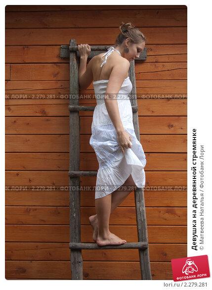 Девушка на деревянной стремянке. Стоковое фото, фотограф Матвеева Наталья / Фотобанк Лори