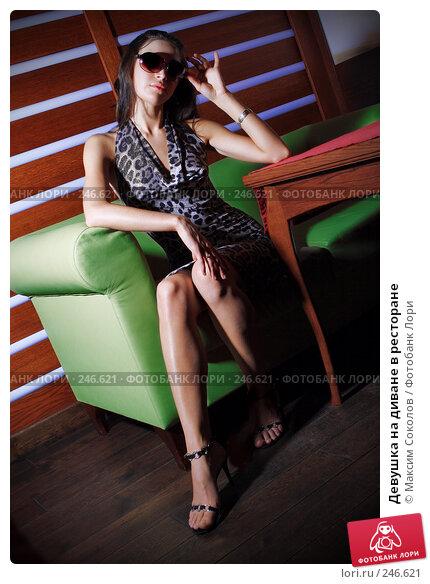 Девушка на диване в ресторане, фото № 246621, снято 14 февраля 2008 г. (c) Максим Соколов / Фотобанк Лори
