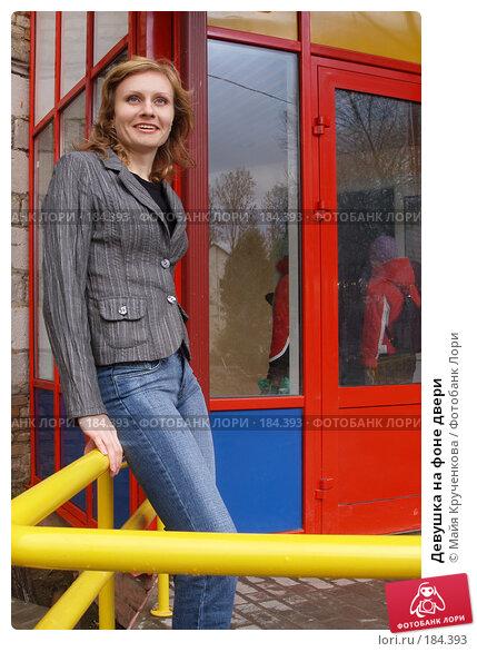 Девушка на фоне двери, фото № 184393, снято 10 ноября 2006 г. (c) Майя Крученкова / Фотобанк Лори