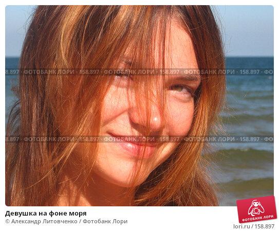 Купить «Девушка на фоне моря», фото № 158897, снято 19 сентября 2007 г. (c) Александр Литовченко / Фотобанк Лори