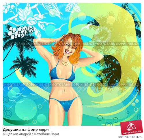 Девушка на фоне моря, иллюстрация № 165473 (c) Цепков Андрей / Фотобанк Лори