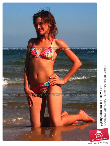 Девушка на фоне моря, фото № 223289, снято 19 сентября 2007 г. (c) Александр Литовченко / Фотобанк Лори
