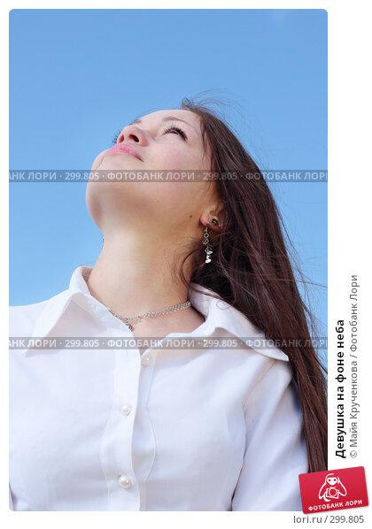 Девушка на фоне неба, фото № 299805, снято 14 мая 2008 г. (c) Майя Крученкова / Фотобанк Лори