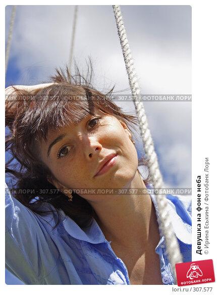 Девушка на фоне неба, фото № 307577, снято 31 мая 2008 г. (c) Ирина Еськина / Фотобанк Лори