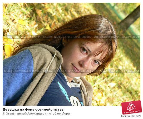 Девушка на фоне осенней листвы, фото № 88089, снято 23 сентября 2007 г. (c) Огульчанский Александер / Фотобанк Лори