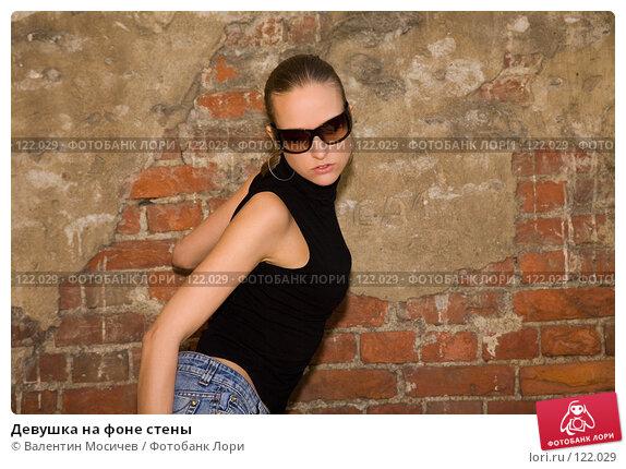 Девушка на фоне стены, фото № 122029, снято 1 апреля 2007 г. (c) Валентин Мосичев / Фотобанк Лори
