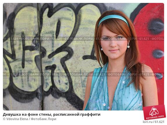 Девушка на фоне стены, расписанной граффити, фото № 61621, снято 6 июля 2007 г. (c) Vdovina Elena / Фотобанк Лори
