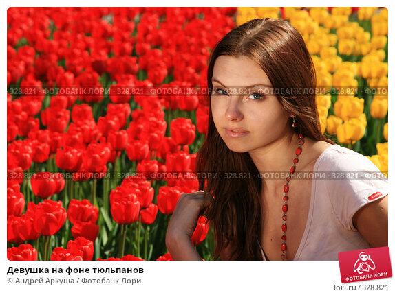 Девушка на фоне тюльпанов, фото № 328821, снято 23 апреля 2008 г. (c) Андрей Аркуша / Фотобанк Лори