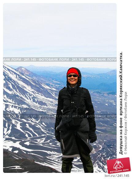 Купить «Девушка на фоне  вулкана Корякский.Камчатка.», фото № 241145, снято 5 августа 2007 г. (c) Николай Коржов / Фотобанк Лори