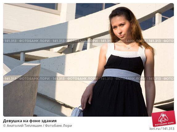 Девушка на фоне здания, фото № 141313, снято 10 июля 2007 г. (c) Анатолий Типляшин / Фотобанк Лори