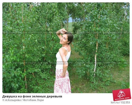 Девушка на фоне зеленых деревьев, фото № 132553, снято 5 августа 2007 г. (c) A.Козырева / Фотобанк Лори