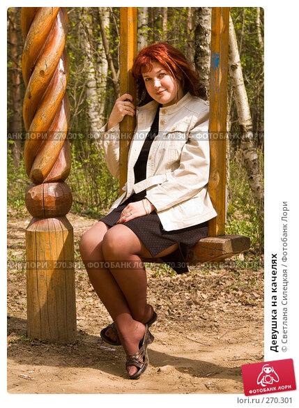 Девушка на качелях, фото № 270301, снято 30 апреля 2008 г. (c) Светлана Силецкая / Фотобанк Лори