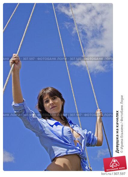 Купить «Девушка на качелях», фото № 307597, снято 31 мая 2008 г. (c) Ирина Еськина / Фотобанк Лори