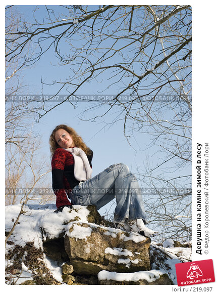 Девушка на камне зимой в лесу, фото № 219097, снято 16 февраля 2008 г. (c) Федор Королевский / Фотобанк Лори