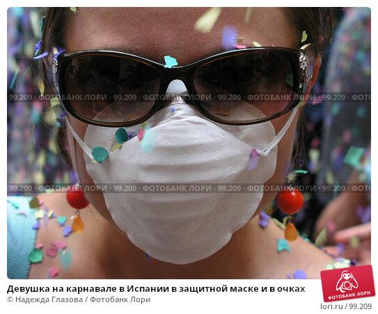 Девушка на карнавале в Испании в защитной маске и в очках, фото № 99209, снято 29 августа 2005 г. (c) Надежда Глазова / Фотобанк Лори