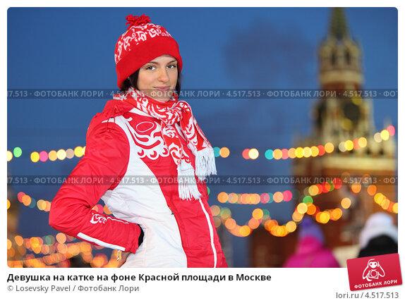 Купить «Девушка на катке на фоне Красной площади в Москве», фото № 4517513, снято 25 января 2012 г. (c) Losevsky Pavel / Фотобанк Лори