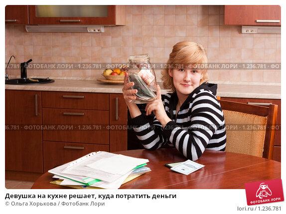 Купить «Девушка на кухне решает, куда потратить деньги», фото № 1236781, снято 23 ноября 2009 г. (c) Ольга Хорькова / Фотобанк Лори