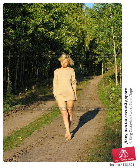 Девушка на лесной дороге, фото № 138321, снято 18 сентября 2005 г. (c) Serg Zastavkin / Фотобанк Лори