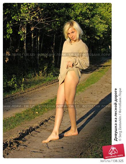 Девушка на лесной дороге, фото № 138325, снято 18 сентября 2005 г. (c) Serg Zastavkin / Фотобанк Лори