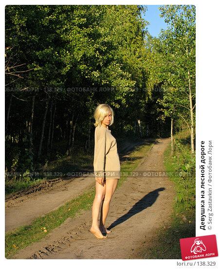 Девушка на лесной дороге, фото № 138329, снято 18 сентября 2005 г. (c) Serg Zastavkin / Фотобанк Лори