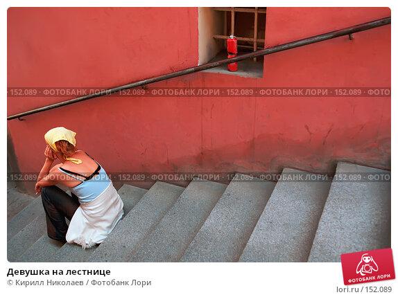 Девушка на лестнице, фото № 152089, снято 11 декабря 2016 г. (c) Кирилл Николаев / Фотобанк Лори