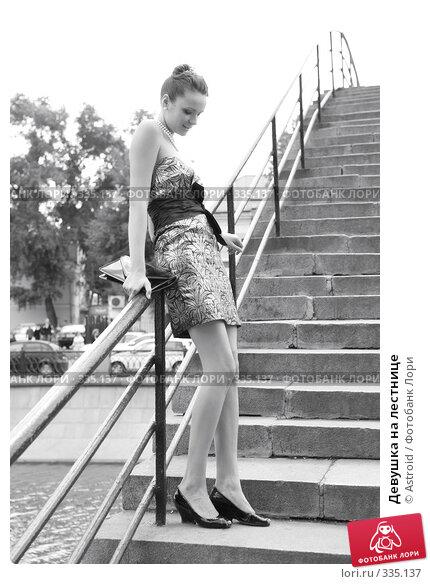 Девушка на лестнице, фото № 335137, снято 23 июня 2008 г. (c) Astroid / Фотобанк Лори