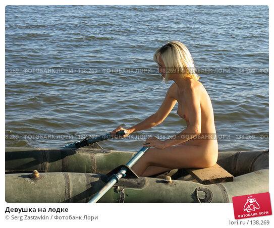 Девушка на лодке, фото № 138269, снято 18 сентября 2005 г. (c) Serg Zastavkin / Фотобанк Лори
