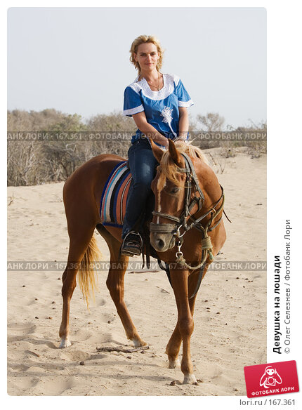 Девушка на лошади, фото № 167361, снято 3 августа 2007 г. (c) Олег Селезнев / Фотобанк Лори
