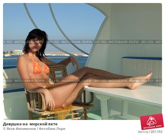 Девушка на  морской яхте, фото № 201153, снято 14 января 2008 г. (c) Яков Филимонов / Фотобанк Лори