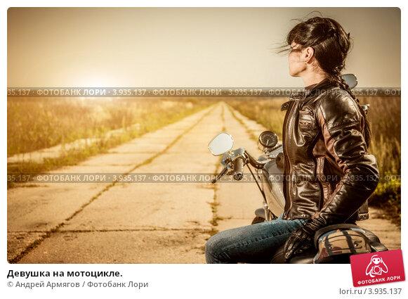 Девушка на мотоцикле., фото № 3935137, снято 12 сентября 2012 г. (c) Андрей Армягов / Фотобанк Лори