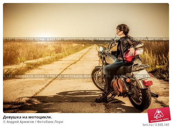 Купить «Девушка на мотоцикле.», фото № 3935141, снято 12 сентября 2012 г. (c) Андрей Армягов / Фотобанк Лори
