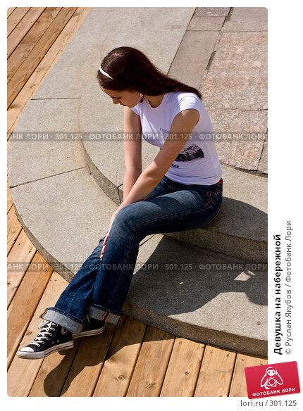 Девушка на набережной, фото № 301125, снято 26 мая 2008 г. (c) Руслан Якубов / Фотобанк Лори