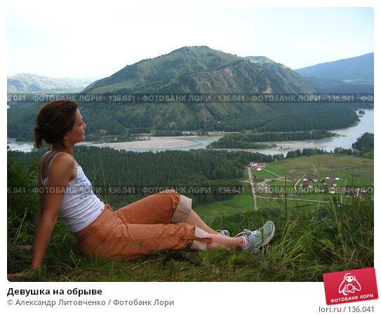 Девушка на обрыве, фото № 136041, снято 3 августа 2006 г. (c) Александр Литовченко / Фотобанк Лори