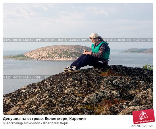 Девушка на острове, Белое море, Карелия, фото № 120125, снято 28 июля 2003 г. (c) Александр Максимов / Фотобанк Лори