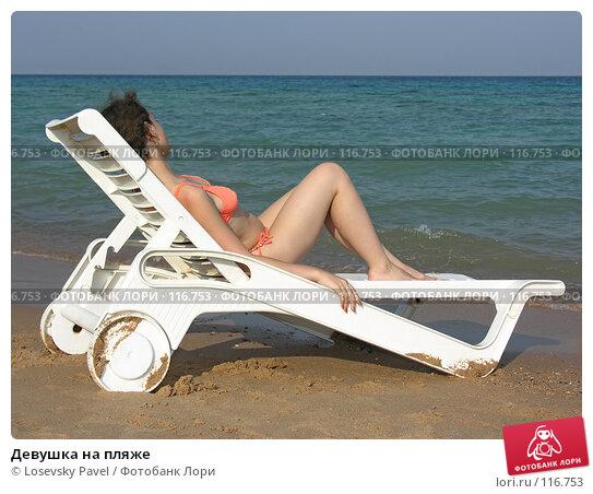 Девушка на пляже, фото № 116753, снято 5 января 2006 г. (c) Losevsky Pavel / Фотобанк Лори