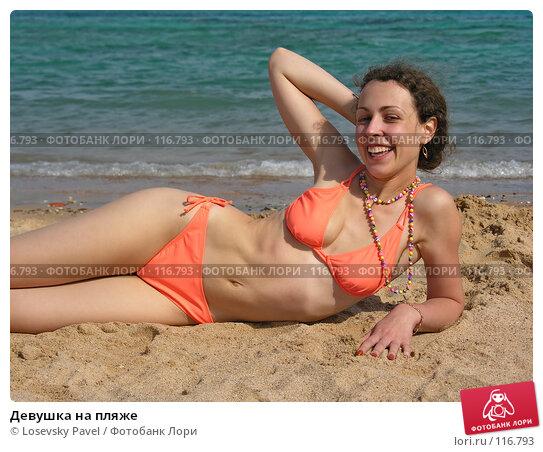 Девушка на пляже, фото № 116793, снято 7 января 2006 г. (c) Losevsky Pavel / Фотобанк Лори