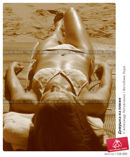 Девушка на пляже, фото № 158885, снято 15 сентября 2007 г. (c) Александр Литовченко / Фотобанк Лори