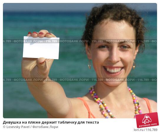Купить «Девушка на пляже держит табличку для текста», фото № 116789, снято 7 января 2006 г. (c) Losevsky Pavel / Фотобанк Лори