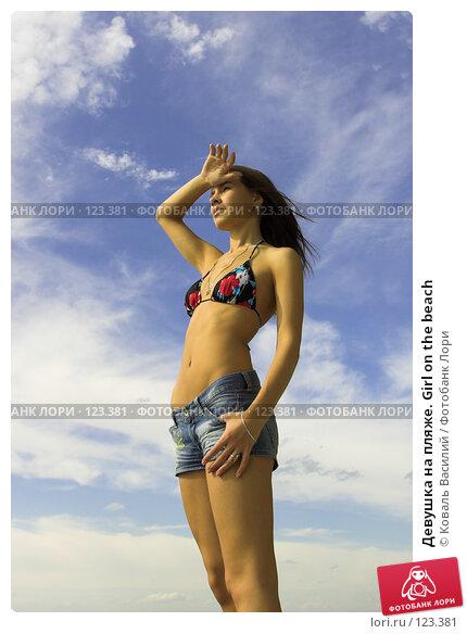 Купить «Девушка на пляже. Girl on the beach», фото № 123381, снято 19 апреля 2018 г. (c) Коваль Василий / Фотобанк Лори