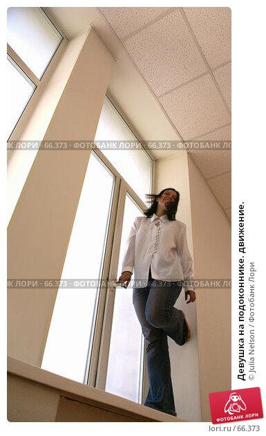 Купить «Девушка на подоконнике. движение.», фото № 66373, снято 22 июля 2007 г. (c) Julia Nelson / Фотобанк Лори