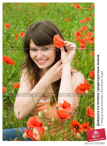 Девушка на поляне среди красных маков, фото № 315681, снято 8 июня 2008 г. (c) Федор Королевский / Фотобанк Лори