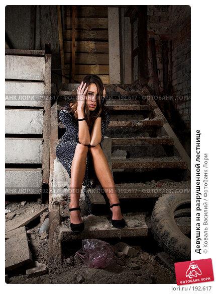 Девушка на разрушенной лестнице, фото № 192617, снято 25 августа 2007 г. (c) Коваль Василий / Фотобанк Лори