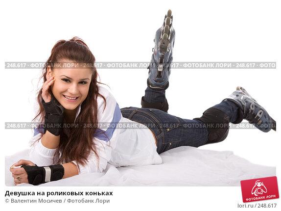 Купить «Девушка на роликовых коньках», фото № 248617, снято 17 февраля 2008 г. (c) Валентин Мосичев / Фотобанк Лори