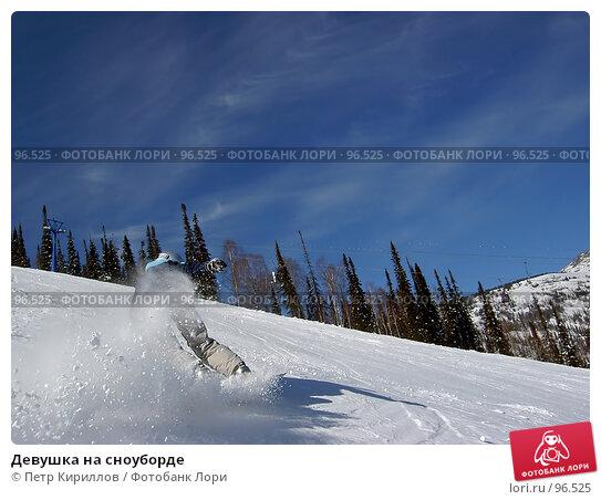 Девушка на сноуборде, фото № 96525, снято 26 февраля 2007 г. (c) Петр Кириллов / Фотобанк Лори