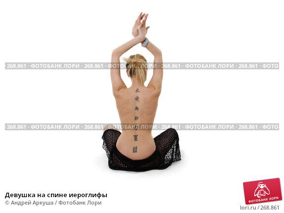 Девушка на спине иероглифы, фото № 268861, снято 11 апреля 2008 г. (c) Андрей Аркуша / Фотобанк Лори