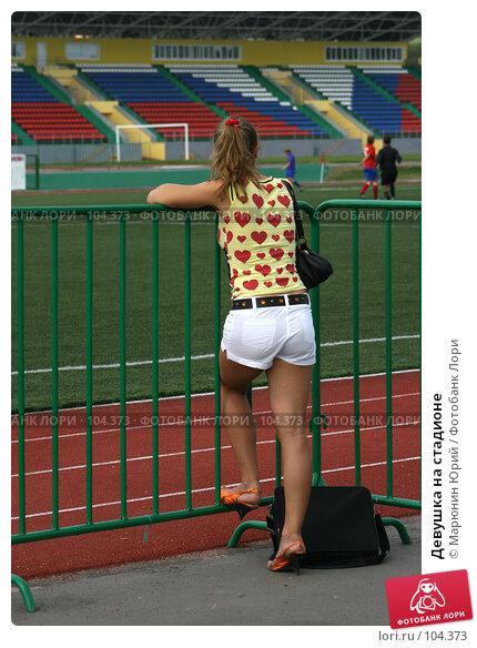 Купить «Девушка на стадионе», фото № 104373, снято 23 ноября 2017 г. (c) Марюнин Юрий / Фотобанк Лори