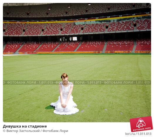 Купить «Девушка на стадионе», фото № 1011013, снято 6 мая 2009 г. (c) Виктор Застольский / Фотобанк Лори
