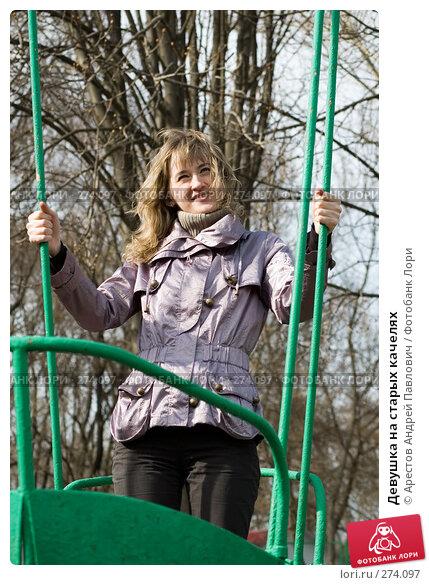 Девушка на старых качелях, фото № 274097, снято 30 марта 2008 г. (c) Арестов Андрей Павлович / Фотобанк Лори