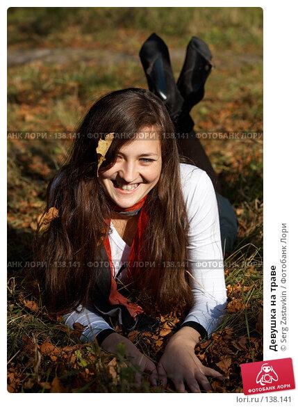 Купить «Девушка на траве», фото № 138141, снято 23 сентября 2006 г. (c) Serg Zastavkin / Фотобанк Лори